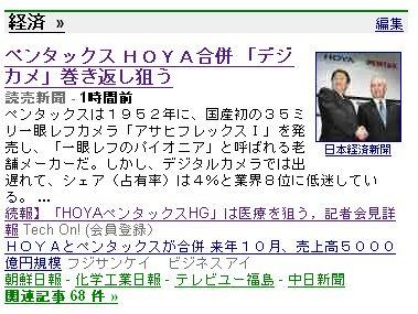 HOYAPentaxHG.jpg