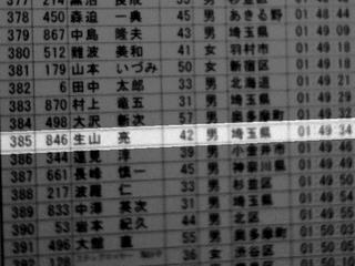 mitake_2007_5.jpg